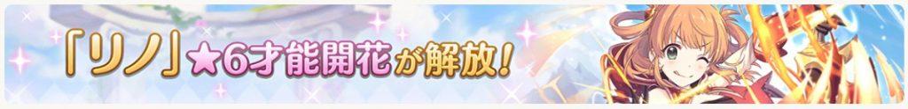 リノの☆6覚醒