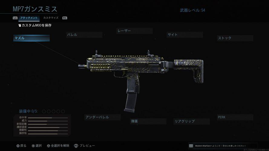 MP7のゴールド迷彩